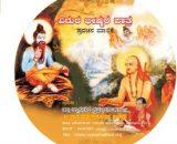 Mahabharatadalli Bheeshma & Vidura Patra