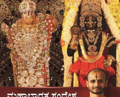 Mahabharata Sandesha - udupi Chaturmaasya