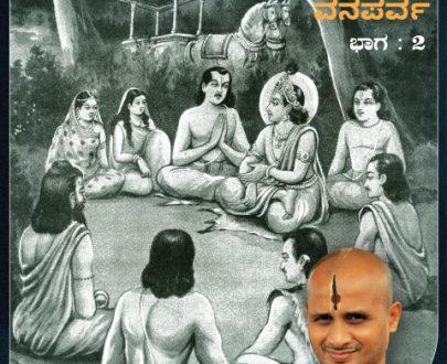 Mahabharata (Vanaparva) Part -2