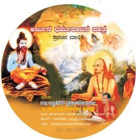 Mahabharathadalli Dharmaraja, Arjuna