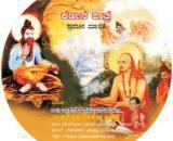 Mahabharathadalli Karnana Patra