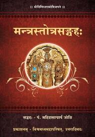 Mantrastotra Sangraha-Sanskrit