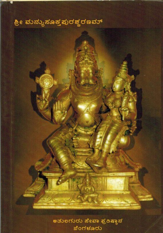 Manyusukta Punashcharana Vidhi