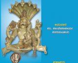 Mayavadakhandana Kannada Anuvada