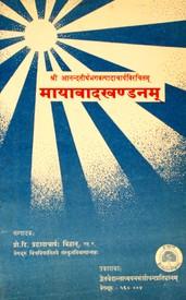 Mayavadakhandanam