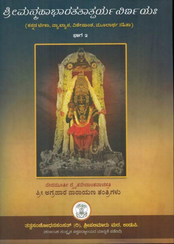 Mahabharata Tatparya Nirnaya Part 02 - Kannada Detailed translation