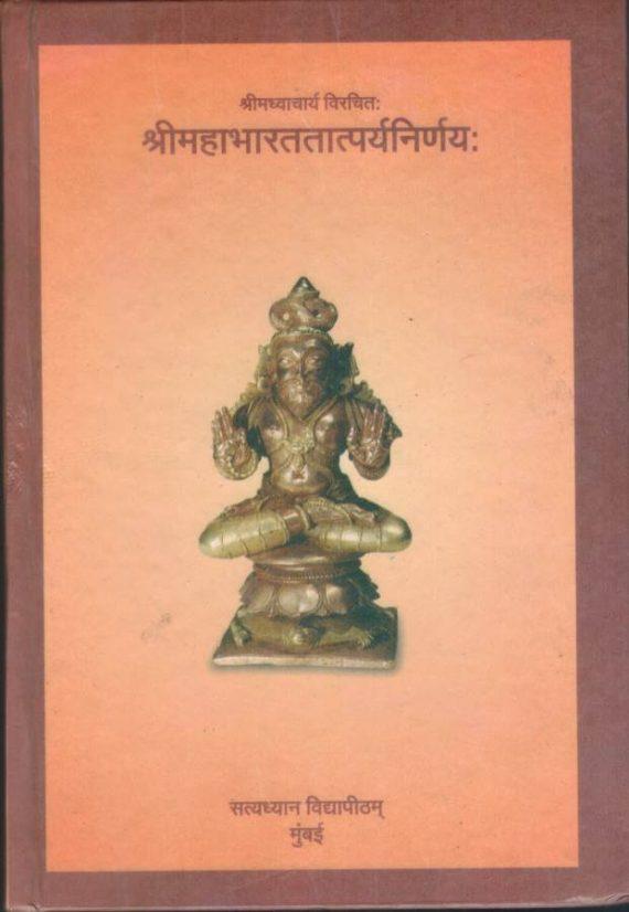 Mahabharata Tatparya Nirnaya Moola - Sanskrit