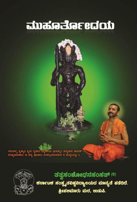 Muhurthodaya