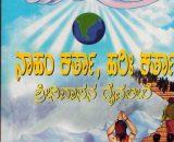 Naham Kartha Hari Kartha