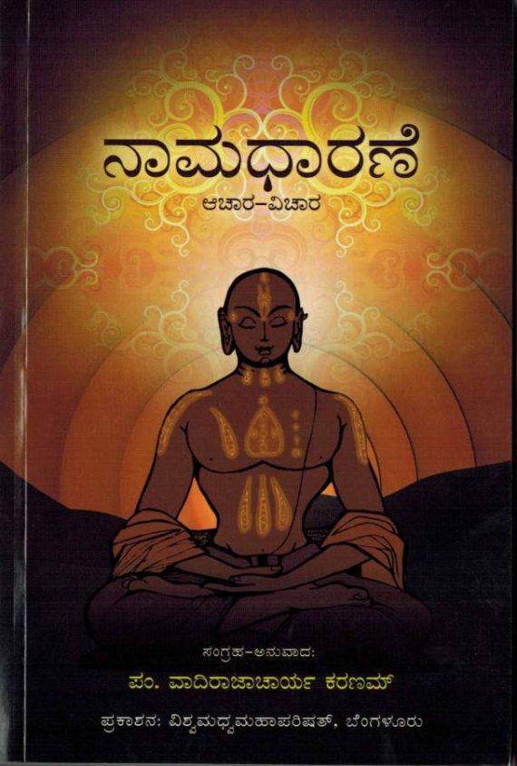 Namadharane