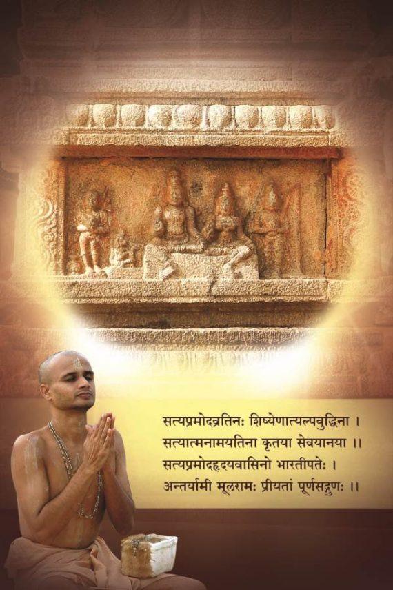 Yantroddaraka Hanuman stotram with Meaning (Kannada and Sanskrit)