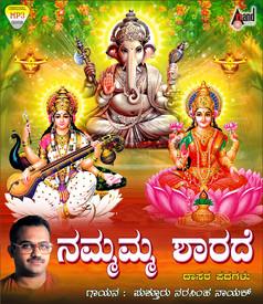 Namamma Sharade By Dasara Padagalu