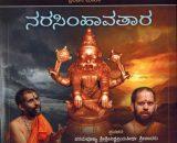 Narasimha Avatara