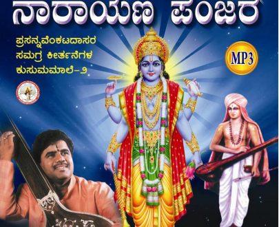 Narayana Panjara