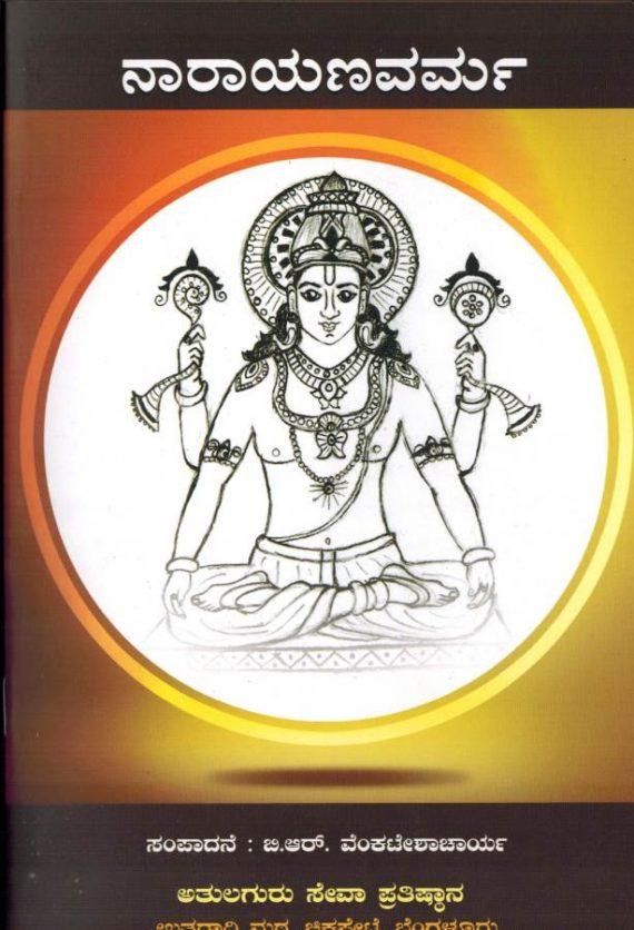 Narayana Varma