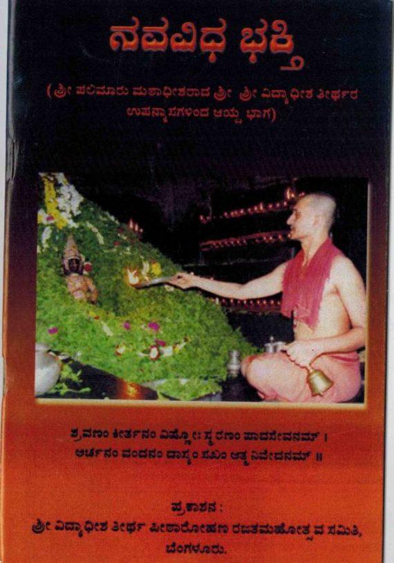 Navavidha Bhakti