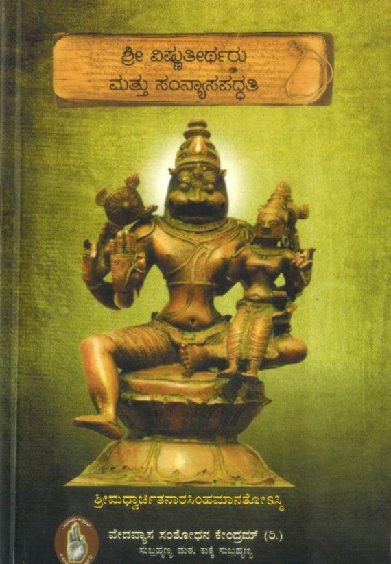 Sri Vishnu Theertharu And Sanyaasa Paddathi