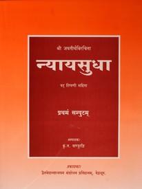 Nyayasudha Of Sri Jayatirtha In 12 Volumes