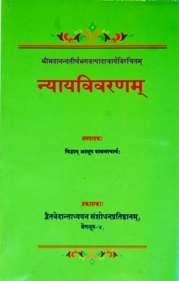 Nyayavivaranam Of Shri.Anandatirtha