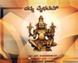 Padya Vaibhavam