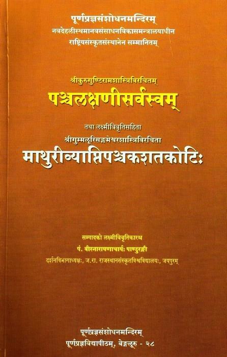 Pancalaksani Satakoti & Pancalaksani Sarvasvam