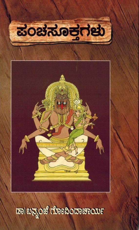 Pancha Sukta