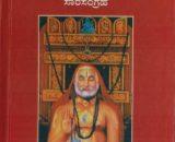 Sri Nyaya Sudha Parimala saara sangraha