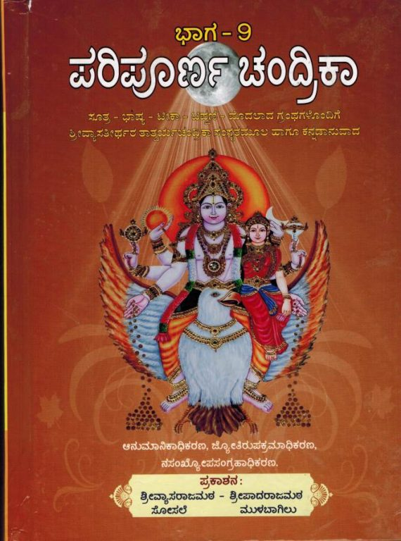 Paripoorna Chandrika Part -09
