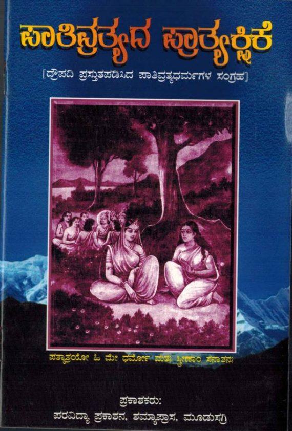 Pativratada Pratyakshike