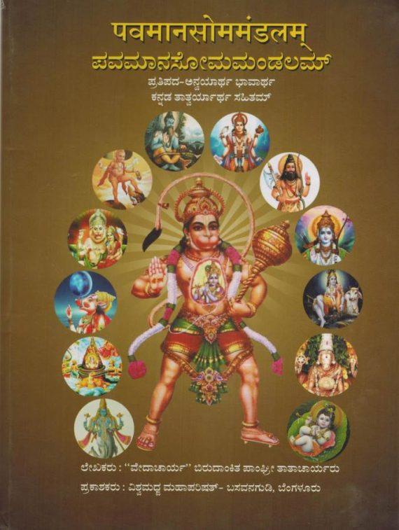 Pavamana soma Mandalam set