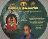 Madhwa Siddantada Nava Prameyagalu