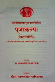 Poojakalpa Of Sri Vadi Raja Teertharu