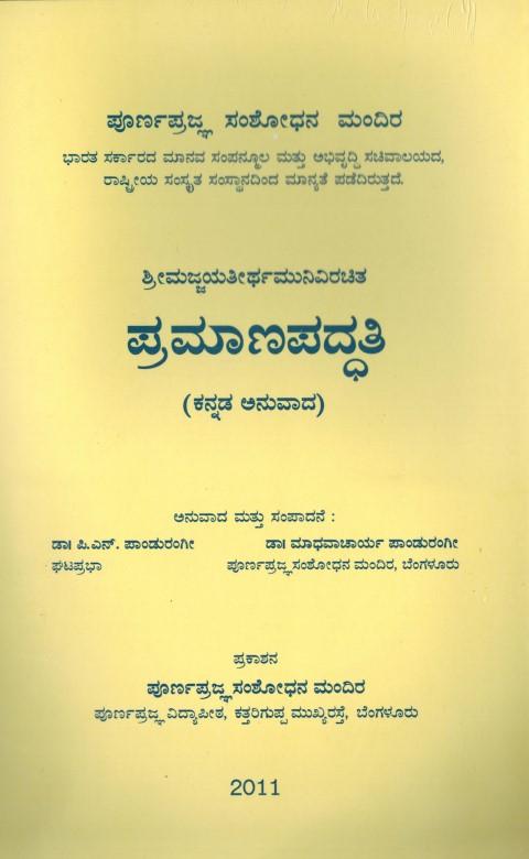 Pramana Paddathi