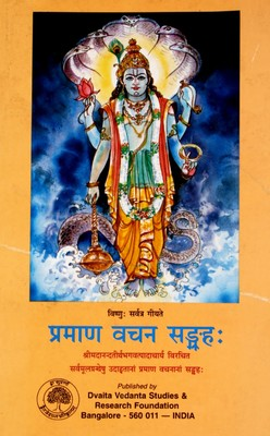 Pramanavachanasangraha Vol - I To VI
