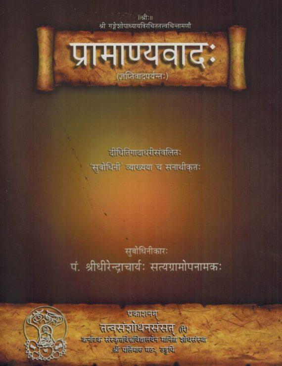 Pramanyavadaha