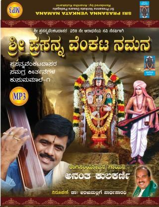 Prasanna Venkata Namana