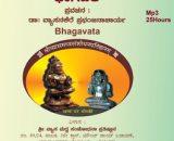 Proshtapadi Bhagavata