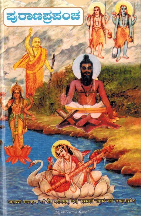 Purana Prapancha