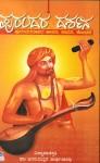 Purandara Darshana