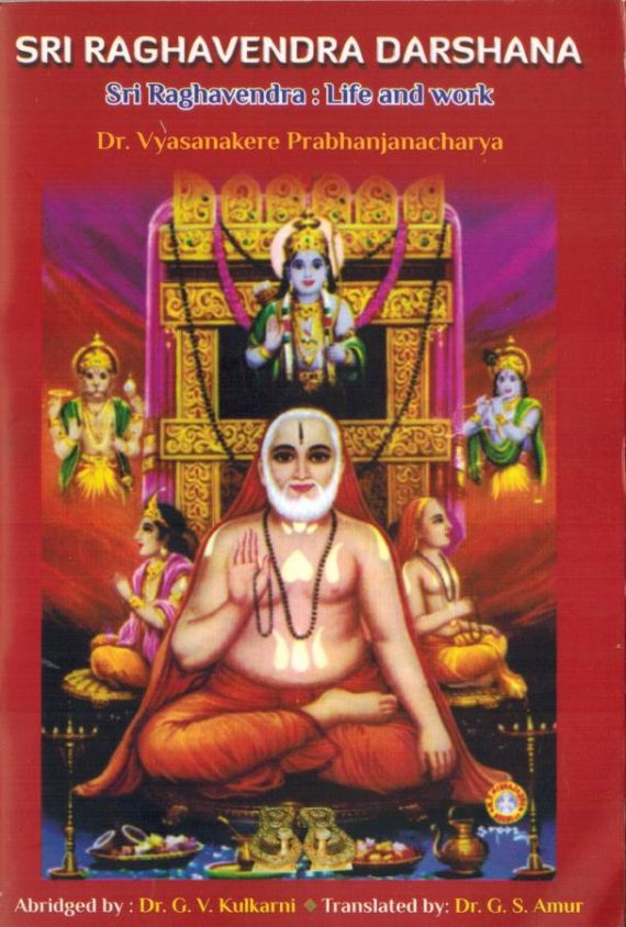 Sri Raghavendra Darshana - English