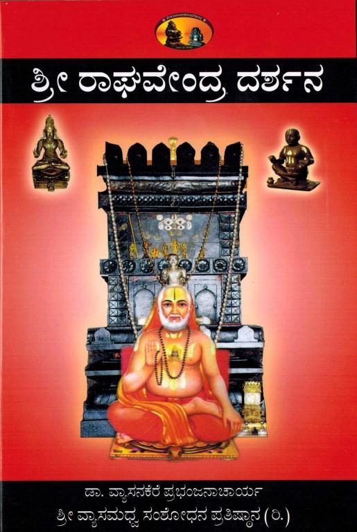 Sri Raghavendra Darshana