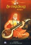 Raghavendra Samputa
