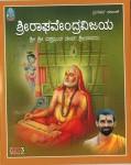 Sri Raghavendra Vijaya