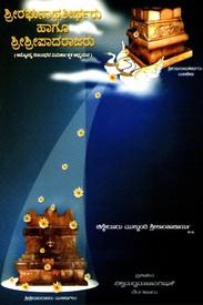 Raghunatharu - Sripadarajaru