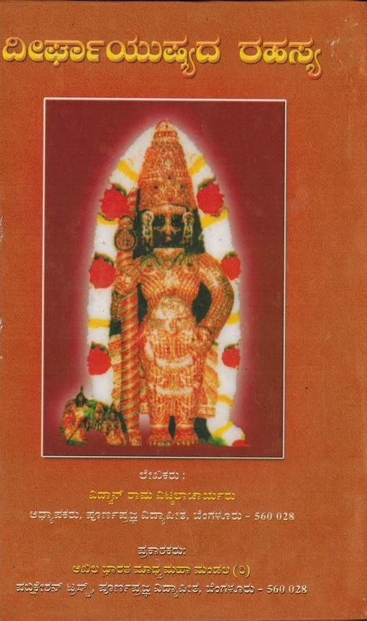 Dheergayushyada Rahasya