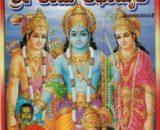 Sri Rama Katamrutha-DVD_Video