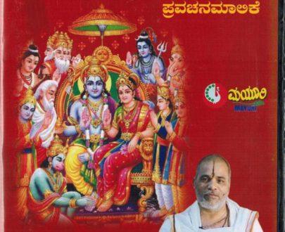 Rama Pattabhisheka