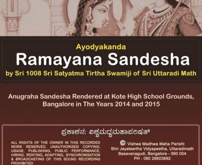 Ramayana Sandesha - Ayodhya Kanda