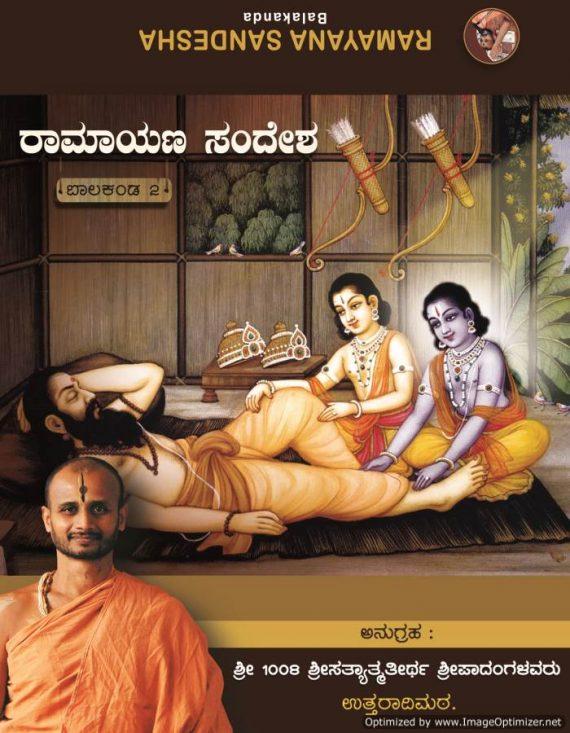 Ramayana Sandesha - Balakanda part 2