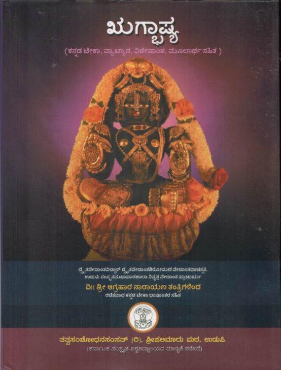 Rugbhashya